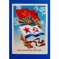 Б. Скрябин. Слава Советским Вооруженным Силам! 1984 г. Чистая.