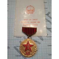 Медаль 60 лет Монгольской армии с документом