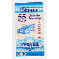Талон на автобус Гродно (2)