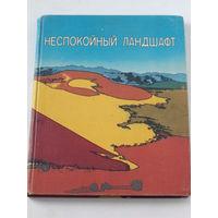 Неспокойный ландшафт. Редакторы Д. Брансден, Дж. Дорнкемп. М: Мир, 1981