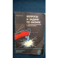 А.М. Назаров Вопросы и задачи по физике с производственным содержанием