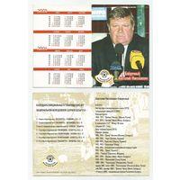 Анатолий Байдачный /Сборная Беларуси/ Календарик-карточка 2005г.