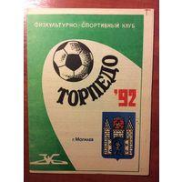 """Футбольный фотобуклет """"Торпедо Могилев-1992"""""""