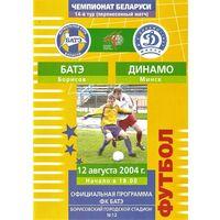 2004 БАТЭ - Динамо Минск