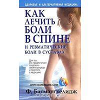 Батмангхелидж. Как лечить боли в спине и ревматические боли в суставах