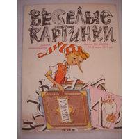 Детский юмористический Журнал Веселые картинки март 1979г