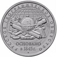 5 рублей 170 лет Русского географического общества 2015 год, UNC