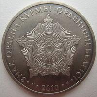 Казахстан 50 тенге 2010 г. Государственные награды. Знак ордена Курмет