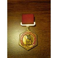 Знак Отличник Миннефтехимпрома СССР