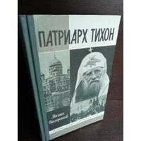 М.Вострышев. Патриарх Тихон