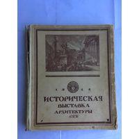 Историческая выставка архитектуры. СПб. Типография А.Ф. Маркс.