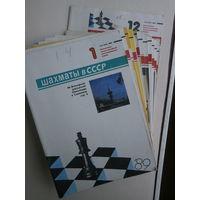Шахматы в СССР, 1989г. Цена за комплект /все 12 номеров/