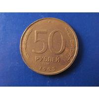 50 рублей 1993 ММД медно-никелевый сплав #249
