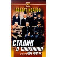 Сталин и союзники. 1941-1945 г.г.