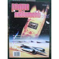 """Журнал """"Радиолюбитель"""", No 9, 2000 год."""