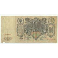 Российская империя, 100 рублей 1910 год, Шипов - Родионов