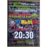 Программа отборочного матча ЧЕ 2012 по футболу. Беларусь - Румыния.