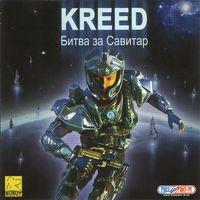 Kreed: Битва за Савитар (CD лицензия)