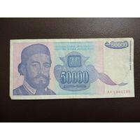 50 000 динаров югославия 1993 год