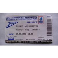 Билет на футбольный матч Зенит-Локоматив 29.09.2012г. 14:00. редкость