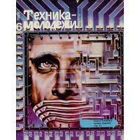 Журнал Техника-молодёжи, 1989, #6
