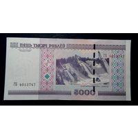 5000 рублей 2000 год серия ГБ
