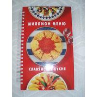 Славянская кухня