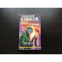 """Александр Бушков. """"Возвращение Пираньи""""."""