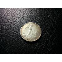 50 копеек 1924 ТР с 1р без минималки
