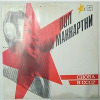 LP Пол Маккартни (Paul McCartney) - СНОВА В СССР [1-е издание - 11 песен] (1988)