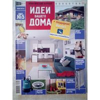Идеи Вашего Дома 2007-05 журнал дизайн ремонт интерьер