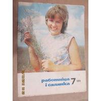 """Журнал """"Работнiца i сялянка""""-No7 и No8,1974 год(все БЕЗ приложений)"""