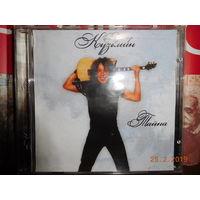 CD Владимир Кузьмин - Тайна