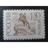 Россия 1992 стандарт 1,5 руб