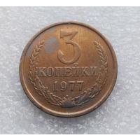 3 копейки 1977 СССР #04