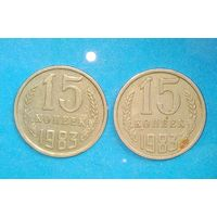 15 коп.1984(2ед)-СССР
