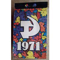 Отрывной календарь. 1971 г. Политиздат.
