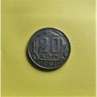 20 копеек 1954 г.