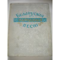 Беларуские народные песни т.2 тир 3000 экз. 1960г. женская доля,казацкие,солдатские,сиротские и т.д.