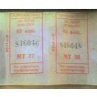Талон на проезд. Билет на одну поездку. Гортранспорт, номинал 40 коп. Сери ЛТ - 12 -92