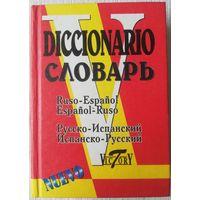 Русско-испанский и испанско-русский словарь