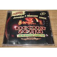 Песня Года Беларуси - 2006 - CD