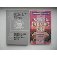 Французско-Белорусско-Русский Словарь. Грамматика французского языка.