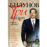 Книга Леонида Билунова Три жизни: роман-хроника
