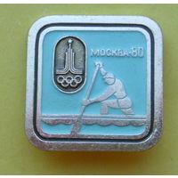 Москва 80. 794.