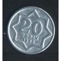 Азербайджан 20 гяпиков 1993 г. Не частые! Сохран!!!