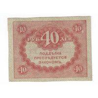 20 рублей и 40 рублей(керенки)