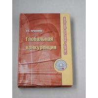Глобальная конкуренция / В.В. Овчинников - М.:Институт экономических стратегий, 2007 - 360 с.