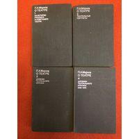 П.А.Марков. О театре. Все 4 тома.