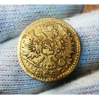 РОССИЙСКАЯ ИМПЕРИЯ 5 РУБЛЕЙ 1858. ПОДДЕЛКА ДЛЯ ОБРАЩЕНИЯ / ОБМЕНА / ОБМАНА